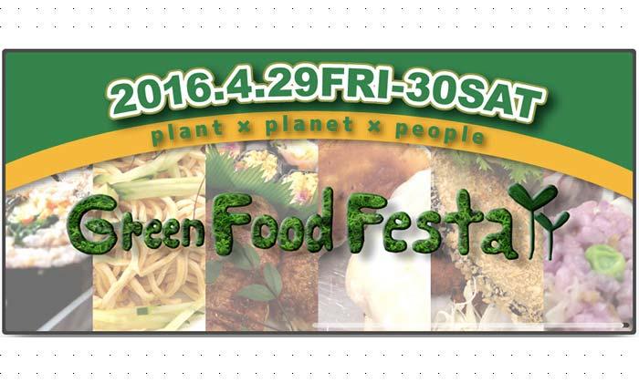 tokyo-green-food-fest
